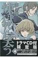 煉獄に笑う<初回限定版> ドラマCD付 (4)