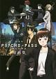 PSYCHO-PASS<劇場版>原画集