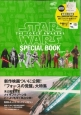 STAR WARS THE FORCE AWAKENS SPECIAL BOOK MILLENIUM FALCON