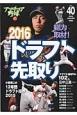 アマチュア野球 ドラフト2016先取り (40)