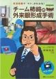 チーム柿崎の外来眼形成手術 実況動画で「コツ」がわかる!