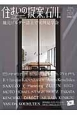 住まいの提案、石川。 2016WINTER&SPRING 地元ビルダー誌上で実例見学会 特集:日本的で洋風な平屋景色、外と内。 (2)