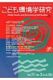 こども環境学研究 11-3 特集:予防すべき子どもの事故と社会の役割