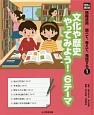 光村の国語 情報活用 調べて、考えて、発信する 文化や歴史やってみよう!6テーマ (1)