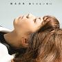 飾りのない明日(A)(DVD付)