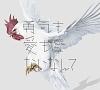 勇気も愛もないなんて(DVD付)