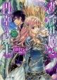 おこぼれ姫と円卓の騎士 再起の大地