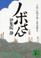 ノボさん(上) 小説・正岡子規と夏目漱石
