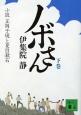 ノボさん(下) 小説・正岡子規と夏目漱石