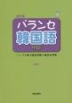 パランセ韓国語 中級<改訂版> ハングル能力検定試験4級完全準拠