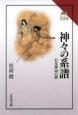 神々の系譜 日本神話の謎