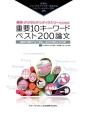 補綴・デジタルデンティストリーのための重要10キーワード ベスト200論文 世界のインパクトファクターを決めるトムソン・ロイタ