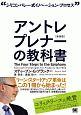 アントレプレナーの教科書<新装版> シリコンバレー式イノベーション・プロセス