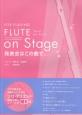 フルートソロ・デュエット 発表会はこの曲で・・・ FOR PLAYING FLUTE on Stage 模範演奏&ピアノ伴奏