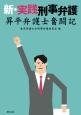 新・実践刑事弁護 昇平弁護士奮闘記