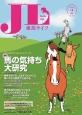 乗馬ライフ 2016.2 特集:馬の気持ち大研究 (265)