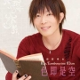 DJCD 谷山紀章のMr.Tambourine Man~色即是空~(DVD付)