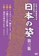 日本の姿 第三集