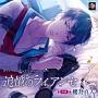 オリジナルシチュエーションCD 「追憶のフィアンセ」