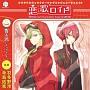 オリジナルキャラクターソング&シチュエーションCD 「恋歌ロイド」 Type3.