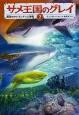サメ王国のグレイ 運命のアトランティス決戦 (2)