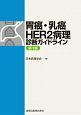 胃癌・乳癌 HER2病理 診断ガイドライン<第1版>