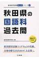 秋田県の国語科 過去問 2017