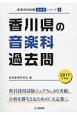 香川県の音楽科 過去問 2017