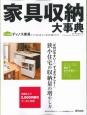 家具収納大事典 2016春夏