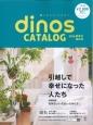 ディノスカタログ 2016春夏