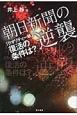 朝日新聞の逆襲 「クオリティー紙」復活の条件は?