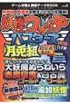 ゲーム攻略&禁断データBOOK 妖怪ウォッチバスターズ 月兎組 超最速ガイド (9)