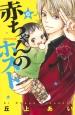 赤ちゃんのホスト (6)