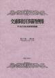 交通事故民事裁判例集 47-6