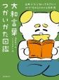 大和言葉つかいかた図鑑 日本人なら知っておきたい心が伝わるきれいな日本語