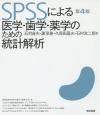 SPSSによる医学・歯学・薬学のための統計解析<第4版>