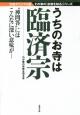 うちのお寺は臨済宗<文庫オリジナル版> わが家の[宗教を知る]シリーズ