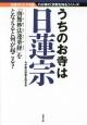うちのお寺は日蓮宗<文庫オリジナル版> わが家の[宗教を知る]シリーズ