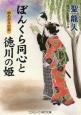 ぼんくら同心と徳川の姫 雨あがりの恋 書下ろし長編時代小説