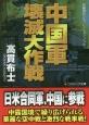 中国軍壊滅大作戦 長編戦記シミュレーション・ノベル