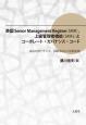 英国Senior Management Regime〈SMR〉,上級管理者機能〈SMFs〉とコーポレート・ガバナンス・コード 攻めのガバナンス,国際私法の交錯領域