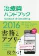 治療薬ハンドブック 2016 薬剤選択と処方のポイント