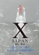 永遠のX JAPAN 凄い!この一冊でX JAPANの深層が判る!