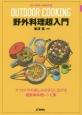 野外料理超入門 アウトドアの楽しみがさらに広がる超簡単料理レシピ集