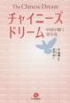 チャイニーズドリーム 中国が描く青写真