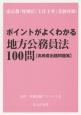 ポイントがよくわかる地方公務員法100問【高頻度出題問題集】 東京都・特別区「主任主事」受験対策