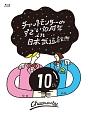 チャットモンチーのすごい10周年 in 日本武道館!!!!