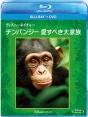 ディズニーネイチャー/チンパンジー 愛すべき大家族 ブルーレイ+DVDセット