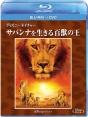 ディズニーネイチャー/サバンナを生きる百獣の王 ブルーレイ+DVDセット