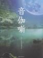 オリジナル曲集 音伽噺 箏独奏CD付